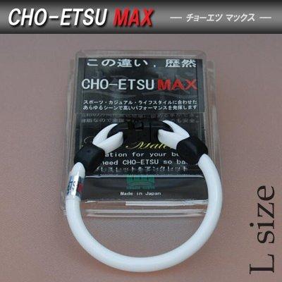 【セルクルX搭載の健康アクセサリー】【新型】超越MAX CHO-ETSU MAX(チョーエツマックス)  ブレスレット&アンクレットLサイズ ピンク