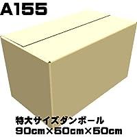 A155 特大サイズダンボール 90cmx50cmx50cm
