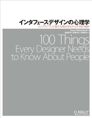 インタフェースデザインの心理学 —ウェブやアプリに新たな視点をもたらす100の指針
