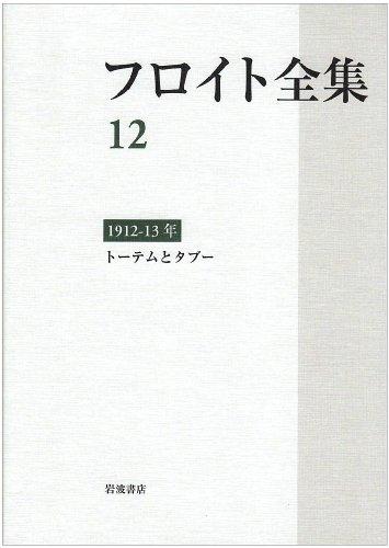 フロイト全集〈12〉1912‐1913年―トーテムとタブーの詳細を見る