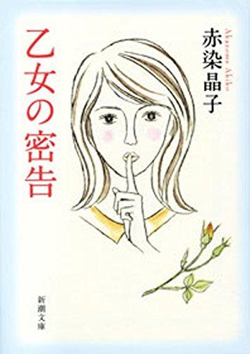 乙女の密告(新潮文庫)の詳細を見る