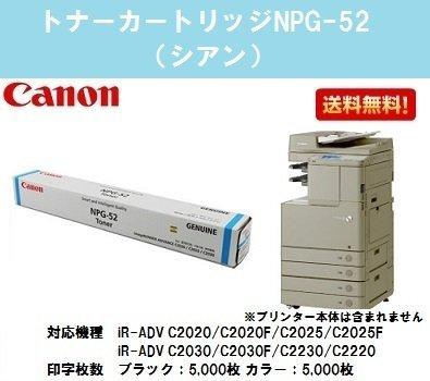 CANON トナーNPG-52 シアン 海外純正品