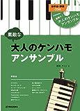SUZUKI スズキ 鍵盤ハーモニカアンサンブル曲集 素敵な大人のケンハモアンサンブル CD付き(お手本演奏・伴奏収録)