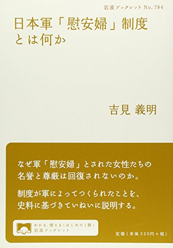 日本軍「慰安婦」制度とは何か (岩波ブックレット 784)