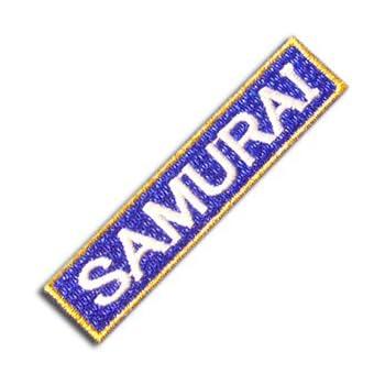 SAMURAI アイロン ワッペン (S幅 約65x15mm, ブルーxゴールドx白文字)