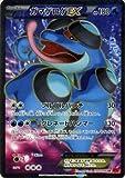 ガマゲロゲEX(SR)/ポケモンカードXY ライジングフィスト/シングルカード