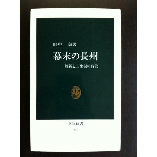 幕末の長州―維新志士出現の背景 (中公新書 (86))