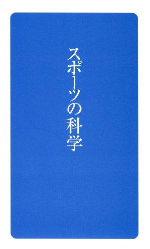 スポーツの科学 (日学新書1)