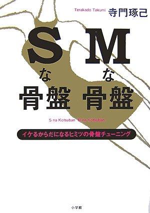 Sな骨盤 Mな骨盤 イケるからだになるヒミツの骨盤チューニングの詳細を見る