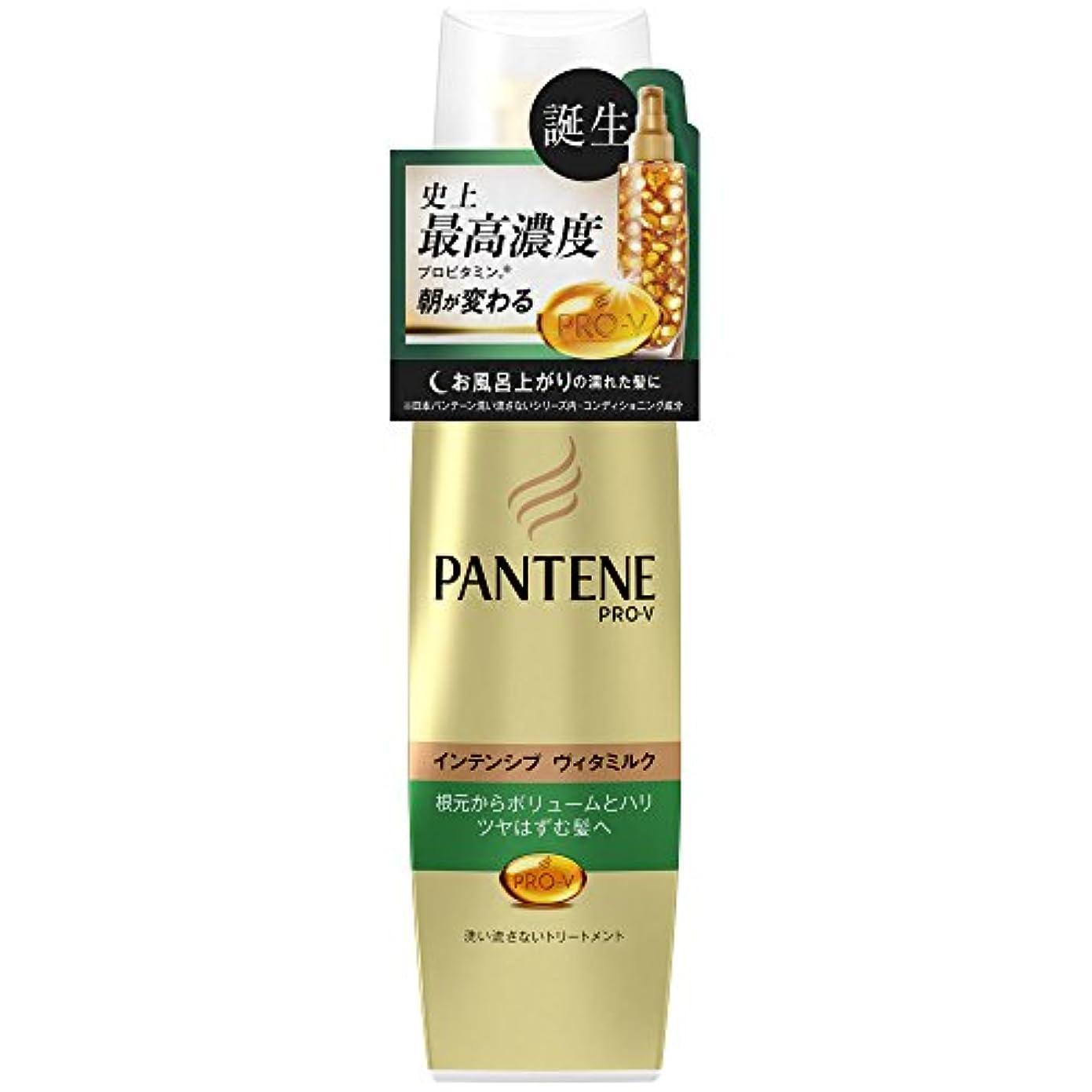 荒涼とした機会飢饉パンテーン 洗い流さないトリートメント インテンシブヴィタミルク ボリュームのない髪用 100ml