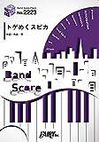 バンドスコアピースBP2223 トゲめくスピカ / ポルカドットスティングレイ ~NHK「みんなのうた」12-1月放送
