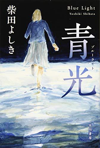 [画像:青光(ブルーライト) (ハヤカワ文庫JA)]