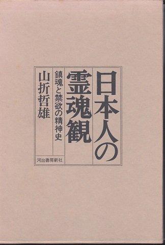 日本人の霊魂観―鎮魂と禁欲の精神史