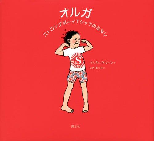 オルガ ストロングボーイTシャツのはなし (講談社の翻訳絵本)の詳細を見る