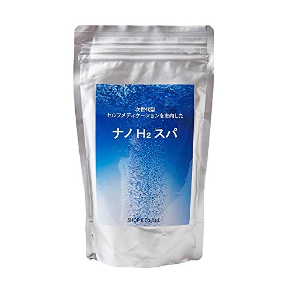 約設定パン合意ナノH2スパ 水素入浴剤 (10回分入りお徳用パック)