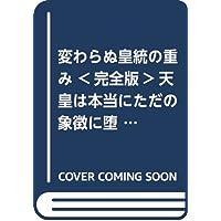 <完全版>天皇は本当にただの象徴に堕ちたのか日本国憲法成立の法理に関する研究