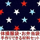 星柄 (紺地) 体操服袋 お弁当袋 コップ袋 の 手作り材料セット (作り方付き) (ご注文時、ヒモの色をお選びください) (画像に詳細説明)