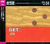 GETA 04 JIA~家~