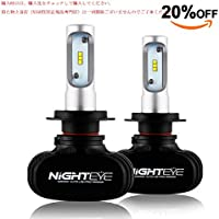【NIGHTEYE正規品】H7 ファンレス 一体型ledヘッドライト 50W(25Wx2) 8000LM(4000LMx2) 6500K DC9V-32V CSP社製ledチップ搭載 3年保証付き 車検基準 (ホウイト 2個セット)