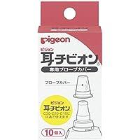 ピジョン Pigeon 耳式体温計 耳チビオン 専用プローブカバー 10個入 C30・C20・C10に共通で使える