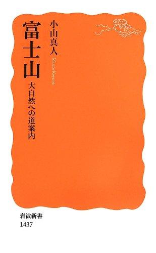 富士山——大自然への道案内 (岩波新書)