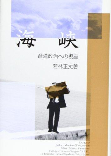 海峡―台湾政治への視座 (研文選書 (26))