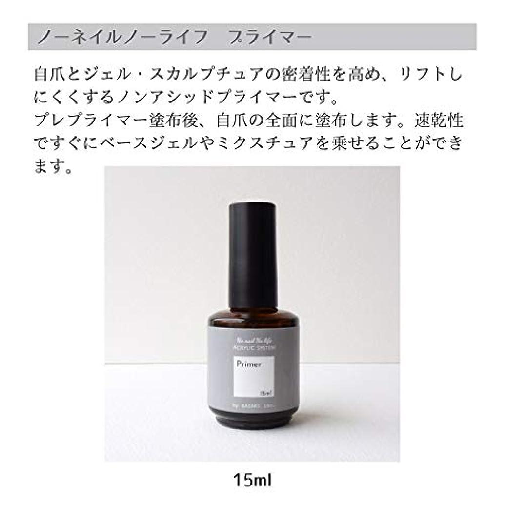 カウント虚弱キー【新発売】 プライマー 15ml ジェル?スカルプの持ちをアップ!