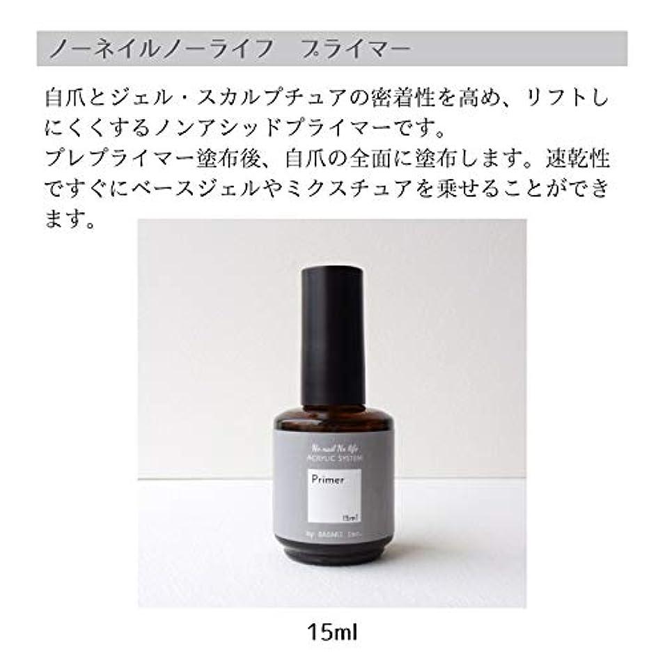 典型的なヨーグルト宣伝【新発売】 プライマー 15ml ジェル?スカルプの持ちをアップ!