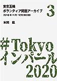東京五輪ボランティア問題アーカイブ 2018年11月・12月〈第3巻〉 (A-WAGON文庫)