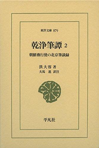 乾浄筆譚 2: 朝鮮燕行使の北京筆談録 (東洋文庫)の詳細を見る