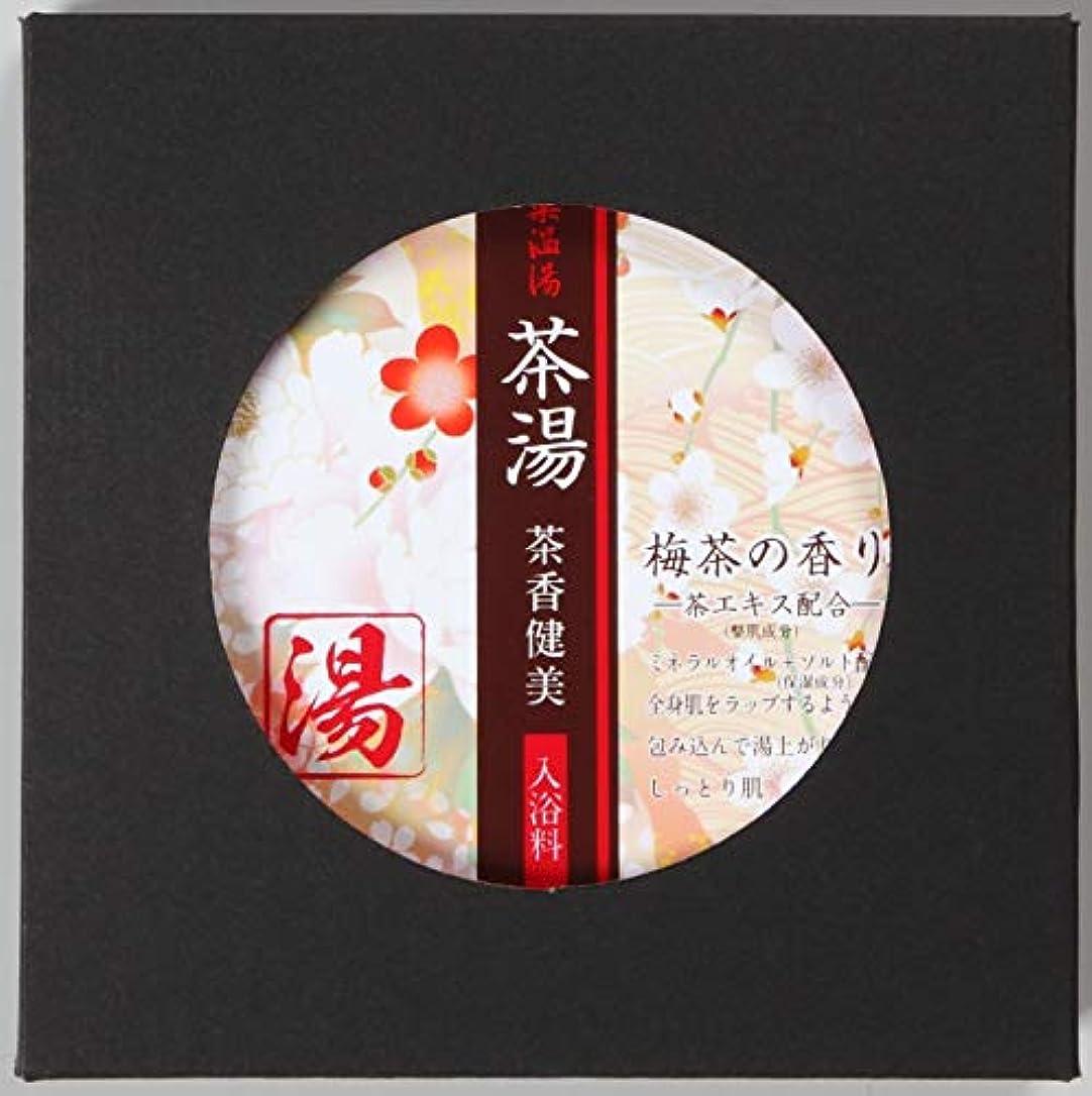 おばあさん散文リーチ薬温湯 茶湯 入浴料 梅茶の香り POF-10U