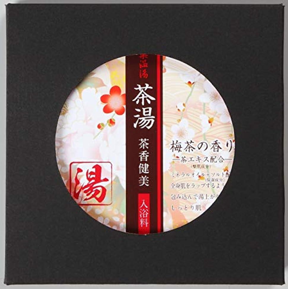 黒許可奇妙な薬温湯 茶湯 入浴料 梅茶の香り POF-10U