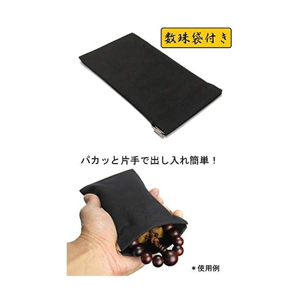 念珠堂 日本製 数珠 ペアセット 紫檀 白虎眼...の紹介画像4