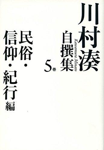 川村湊自撰集 第五巻 民俗・信仰・紀行編