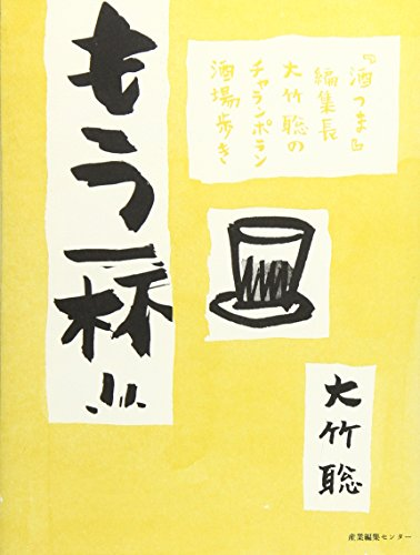 もう1杯!!—『酒つま』編集長大竹聡のチャランポラン酒場歩き