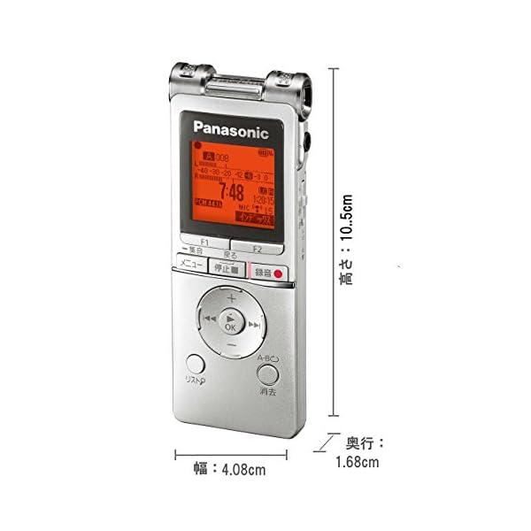 パナソニック ICレコーダー 8GB シルバー...の紹介画像3