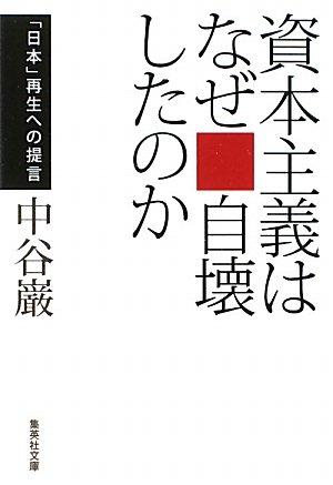 資本主義はなぜ自壊したのか―「日本」再生への提言 (集英社文庫)の詳細を見る