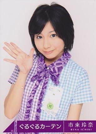 乃木坂46公式生写真 ぐるぐるカーテン【市来玲奈】