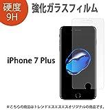 iPhone7 Plus 強化ガラス フィルム 液晶保護 画面保護フィルム i Phone7 iPhone7Plus アイフォン アイフォン7 プラス 超薄0.3mm 硬度9H 保護シール スマホ スマートフォン スクリーンガード フィルム シール