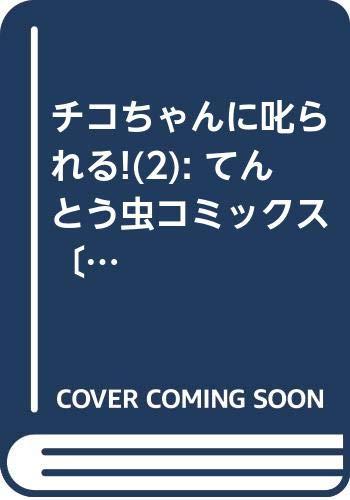 チコちゃんに叱られる! (2) (てんとう虫コミックス〔スペシャル〕)