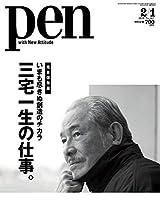 1月15日 Pen 2/1号