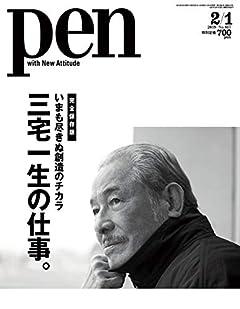 Pen(ペン) 2019年 2/1号[三宅一生の仕事。]