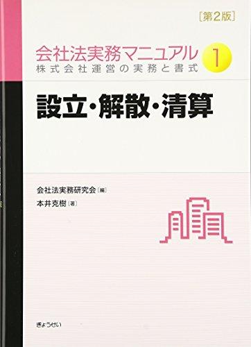 会社法実務マニュアル 第2版 第1巻  設立・解散・清算の詳細を見る