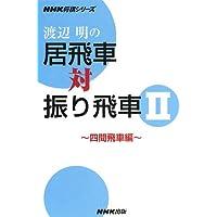 渡辺明の居飛車対振り飛車 II 四間飛車編 (NHK将棋シリーズ)