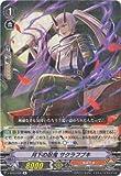 カードファイト!! ヴァンガード/V-BT03/035 月下の忍鬼 サクラフブキ R