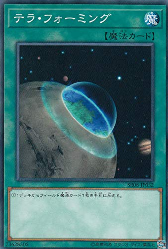 遊戯王 SR08-JP032 テラ・フォーミング (日本語版 ノーマル) STRUCTURE DECK R - ロード・オブ・マジシャン -