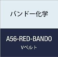 バンドー化学 A形Vベルト(レッドシール) A56-RED-BANDO