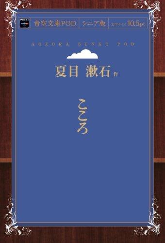 こころ (青空文庫POD(シニア版))