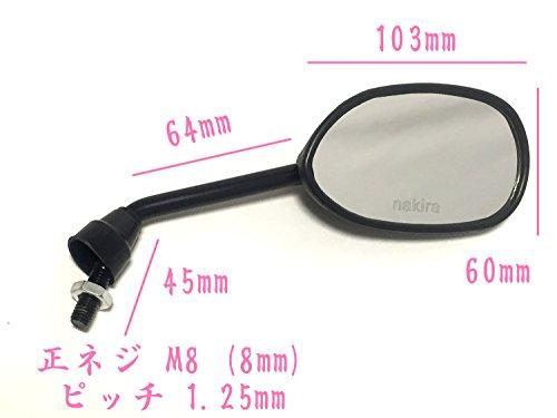 (nakira) ショート ミラー ミニ 汎用 Dio NSR50 8mm 正ネジ 372