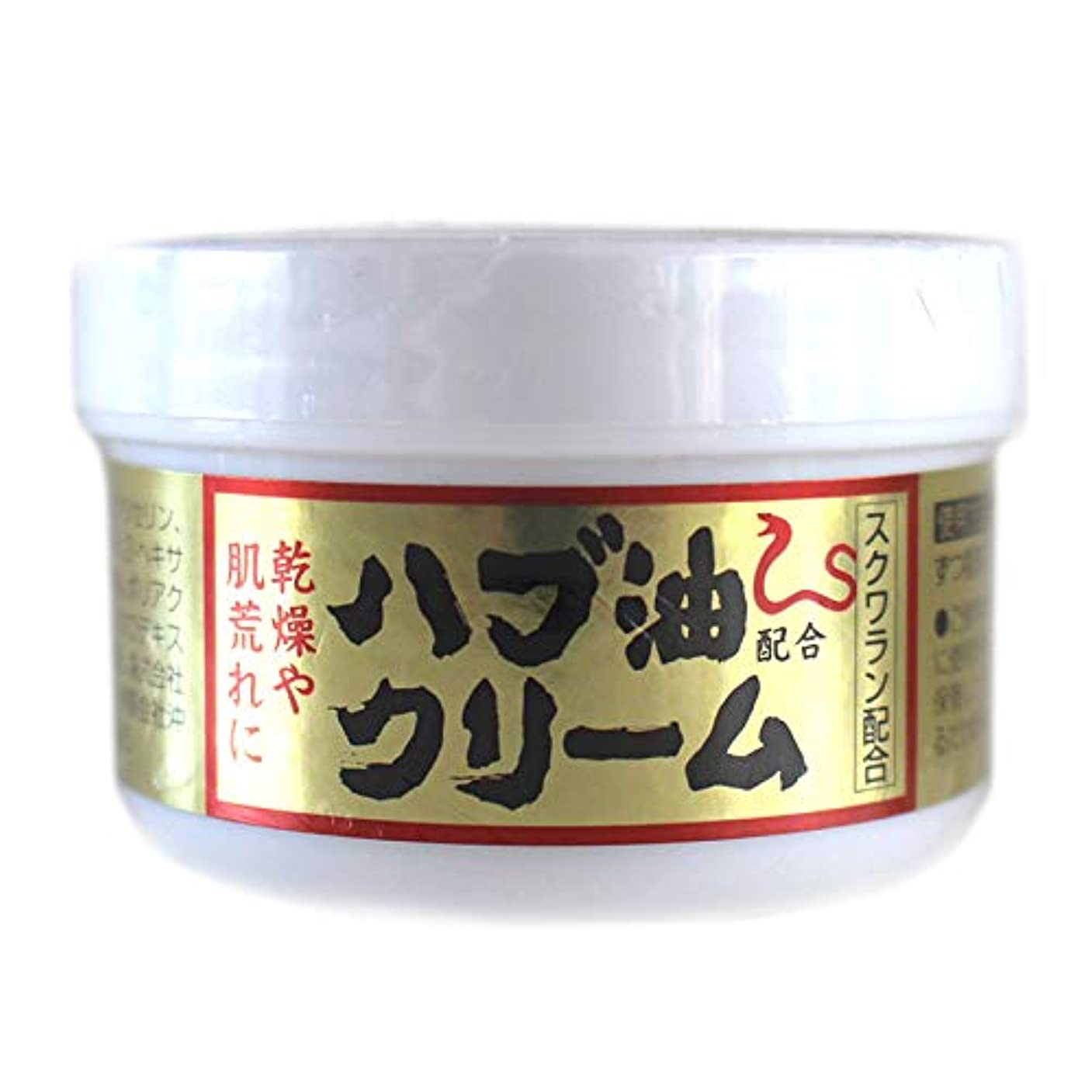 不誠実側怠惰ハブ油配合クリーム 3個【1個?50g】